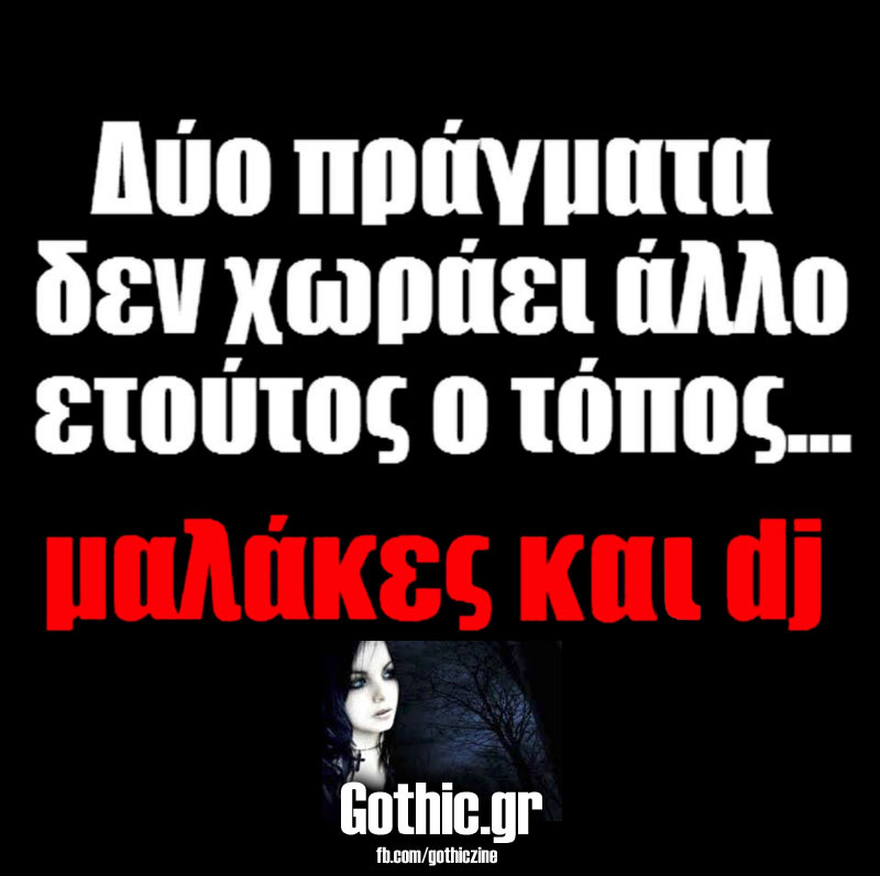 http://gothic.gr/images/posts/other/megales_alithies01.jpg